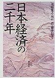 日本経済の二千年