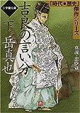 吉良の言い分〈下〉真説・忠臣蔵 (小学館文庫―時代・歴史傑作シリーズ)