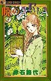 暁のARIA 9 (フラワーコミックス)