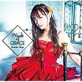 今井麻美6thアルバム「 Words of GRACE 」【数量限定盤(Blu-ray付)】