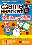 ゲームマーケット2017秋 会場マップ1日目