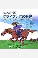 モンゴル馬ダライフレグの奇跡―日本とモンゴル友好のかけ橋になった名馬の物語 大型本
