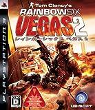 レインボーシックス ベガス2 - PS3