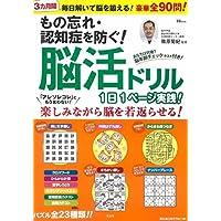 もの忘れ・認知症を防ぐ! 脳活ドリル 1日1ページ実践! (TJMOOK)