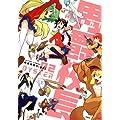 男爵校長High!(2) (アクションコミックス)
