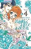 薔薇咲くお庭でお茶会を 4 (Betsucomiフラワーコミックス)