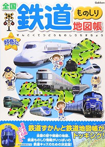 全国鉄道ものしり地図帳 (きらり!好奇心)の詳細を見る