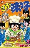 ミスター味っ子(3) (週刊少年マガジンコミックス)