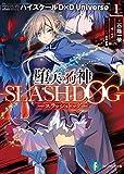 堕天の狗神 -SLASHDOG- 1 ハイスクールD×D Universe (富士見ファンタジア文庫)