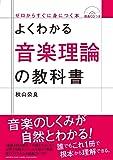 よくわかる音楽理論の教科書 【CDつき】 (ゼロからすぐに身につく本)