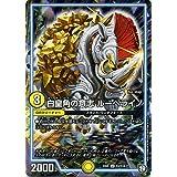 白皇角の意志 ルーベライノ スーパーレア デュエルマスターズ 100%新世界! 超GRパック100 dmex05-s03