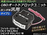 AP OBD オートドアロックユニット ホンダ車汎用 タイプ1 AP-OBD-HONDA1