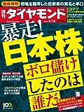 週刊ダイヤモンド 2014年4/12号 [雑誌]
