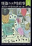 怪盗ニック全仕事(3) (創元推理文庫)