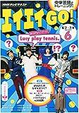 NHKテレビ エイエイGO! 2015年 06 月号 [雑誌]