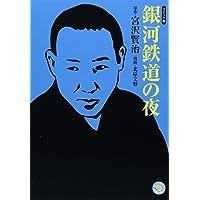 銀河鉄道の夜 (ホーム社 MANGA BUNGOシリーズ) (ホーム社漫画文庫)