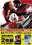 X-MEN:ファイナルディシジョン発売記念スーパーアクション・パック + 「デイ・アフター・トゥモロー」 [DVD]