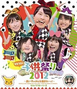 ももクロの子供祭り2012~良い子のみんな集まれーっ!~ [Blu-ray]