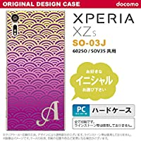 SO03J スマホケース Xperia XZs ケース エクスペリア XZs イニシャル 青海波 紫×黄 nk-so03j-1711ini H