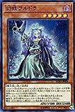 遊戯王カード 幻妖フルドラ(スーパーレア) ソウル・フュージョン(SOFU) | 効果モンスター 闇属性 魔法使い族