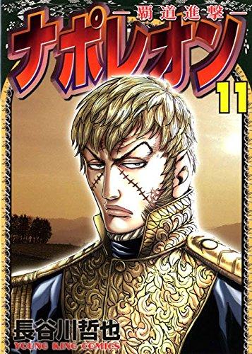 ナポレオン~覇道進撃~ 11巻 (ヤングキングコミックス)の詳細を見る