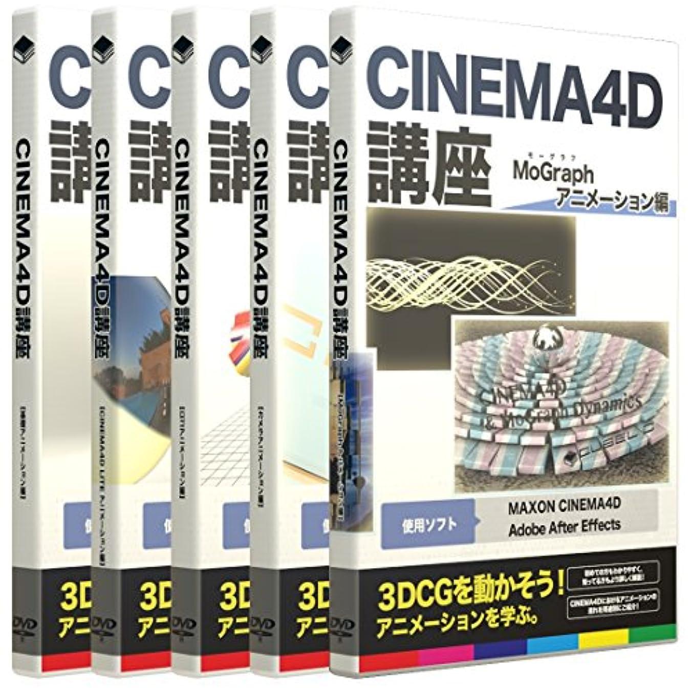 ブリリアント安息弱点CINEMA4Dアニメーションセット(5本)