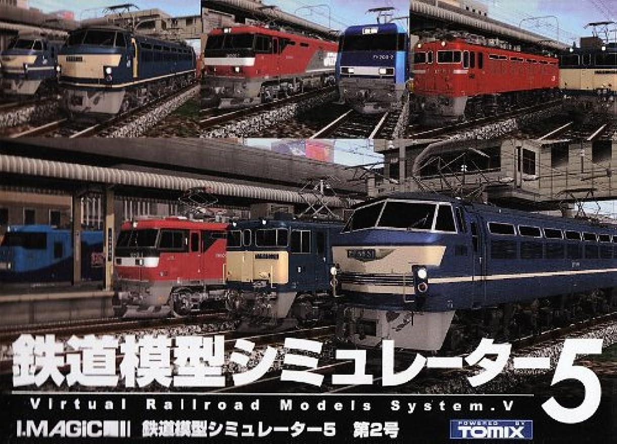 上へ複雑でない保守的鉄道模型シミュレーター5 第2号