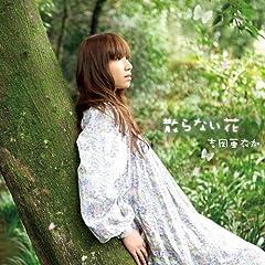 吉岡亜衣加「緑桜」のジャケット画像
