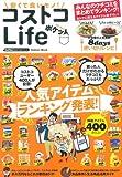 安くて良いモノ! コストコLife ポケット (Gakken Mook GetNavi BEST BUYシリーズ)