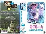 奇跡の山・さよなら、名犬平治[VHS](1992)◆中江有里/渡瀬恒彦