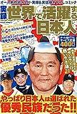 実録 世界で活躍する日本人 (ミッシィコミックス)