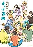 よっけ家族(5) (バンブーコミックス 4コマセレクション)