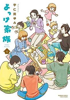[宇仁田ゆみ]のよっけ家族(5) (バンブーコミックス 4コマセレクション)
