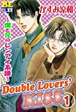 Double Lovers'KISS : 1 ~僕と兄のレンアイ系譜~ (BL宣言)