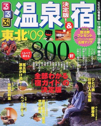 決定版!温泉&宿 東北'09 (るるぶ情報版 東北 19)