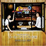 Soundtrack from コーヒープリンス1号店~心ときめくコーヒーの香り~