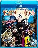 モンスター・ホテル ブルーレイ&DVDセット[Blu-ray/ブルーレイ]