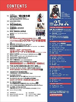 Go ! Go ! GUITAR (ギター) 2017年3月号