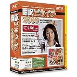 翻訳ピカイチ 2009 優待版 for Windows 改訂版