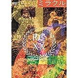 ミラクル -20th Anniversary-(期間限定盤)[DVD]