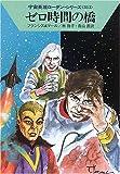 ゼロ時間の橋―宇宙英雄ローダン・シリーズ〈313〉 (ハヤカワ文庫SF)