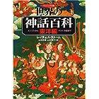 ヴィジュアル版世界の神話百科 東洋編―エジプトからインド、中国まで