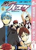黒子のバスケ カラー版【期間限定無料】 1 (ジャンプコミックスDIGITAL)