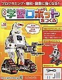 学習ロボットをつくる(25) 2019年 2/27 号 [雑誌]
