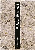 七番日記 (下) (岩波文庫)