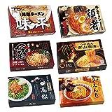 日本全国ご当地ラーメン6店舗12食詰め合わせセット(頑者 うえんで 高松 好来 吉山商店)