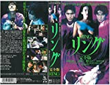 リング 完全版 [VHS]