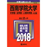 西南学院大学(文学部・法学部・人間科学部−A日程) (2018年版大学入試シリーズ)
