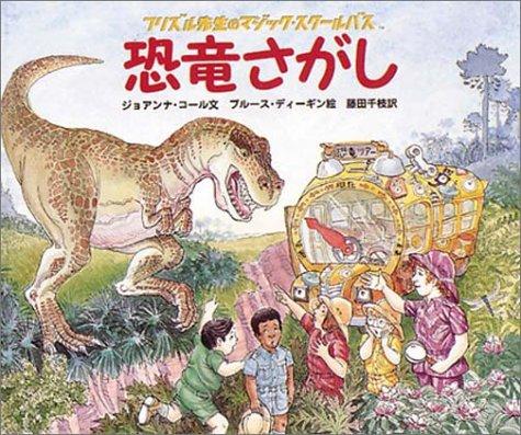 恐竜さがし (フリズル先生のマジック・スクールバス)の詳細を見る