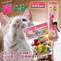 マルカン ニャン太の猫じゃらし チューチュー ヒモタイプ パニックマウス19+1 セット 猫じゃらし 猫 猫用おもちゃ